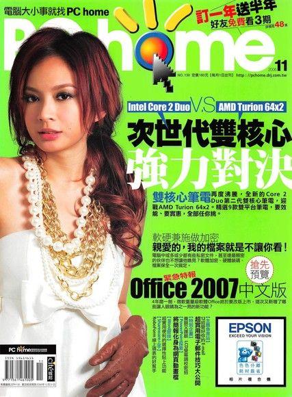 PC home 電腦家庭 11月號/2006 第130期