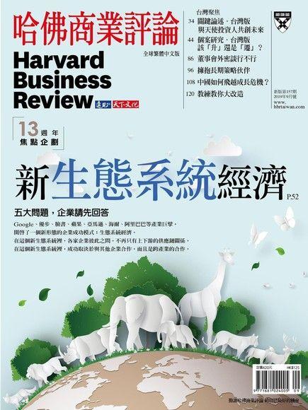 哈佛商業評論全球繁體中文 09月號/2019 第157期