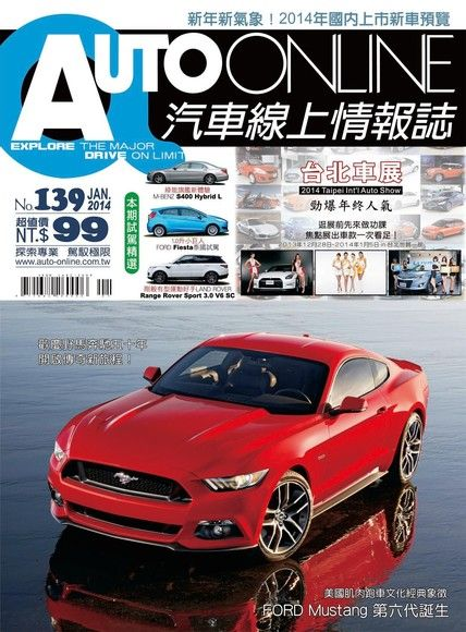 AUTO-ONLINE汽車線上情報誌01月號/2014 第139期