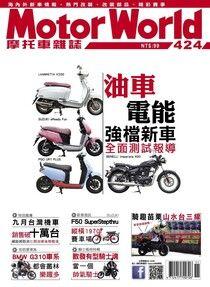摩托車雜誌Motorworld 11月號/2020 第424期