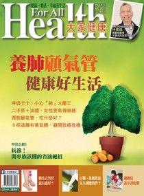 大家健康雜誌 06月號/2012年 第305期