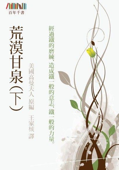 荒漠甘泉(下)
