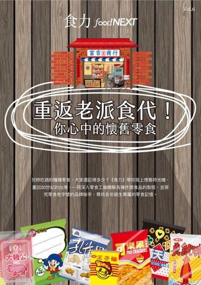 食力專題報導vol.06