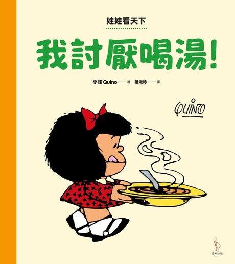 娃娃看天下:我討厭喝湯!