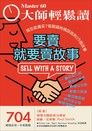 大師輕鬆讀 2019/01/09 NO.704 要賣就要賣故事