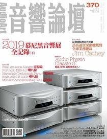 Audio Art 音響論壇 07月號/2019 第370期