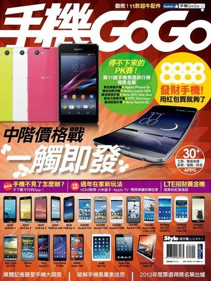 手機GOGO No.102