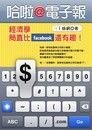 哈啦電子報:經濟學簡直比facebook還有趣