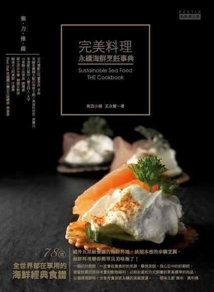 完美料理.永續海鮮烹飪事典