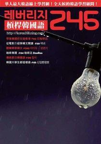 槓桿韓國語學習週刊第245期