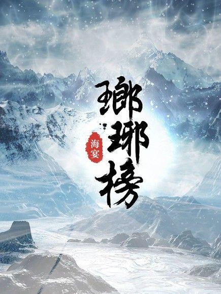 瑯琊榜(卷三)