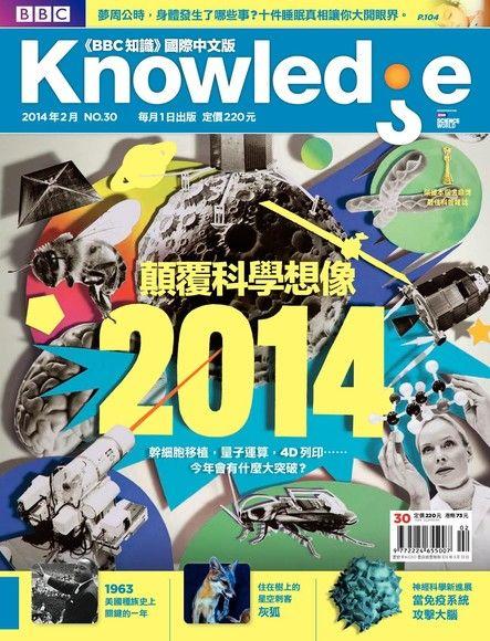 BBC知識 Knowledge 02月號/2014 第30期