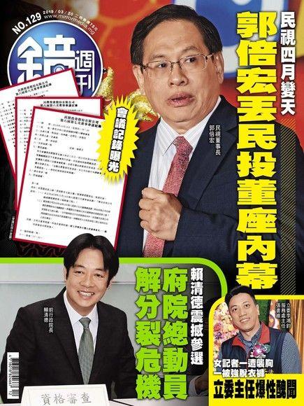 鏡週刊 第129期 2019/03/20