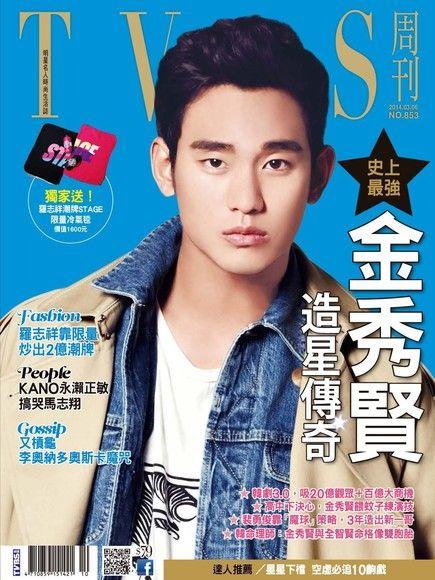 TVBS周刊 第853期 02014/03/12