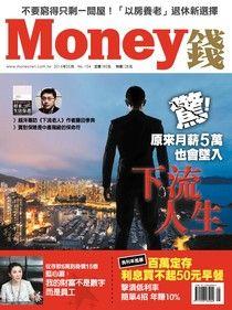 Money錢 05月號/2016 第104期