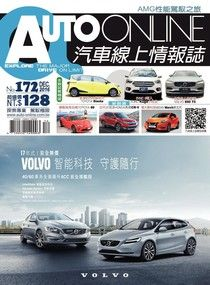 AUTO-ONLINE汽車線上情報誌 12月號/2016 第172期
