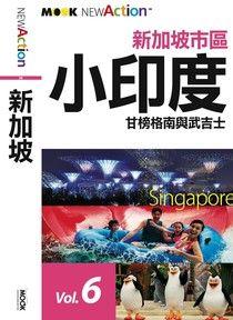 新加坡─市區-小印度‧甘榜格南與武吉士