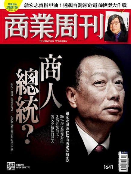 商業周刊 第1641期 2019/04/24