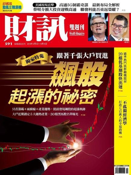 財訊雙週刊 第591期 2019/10/03