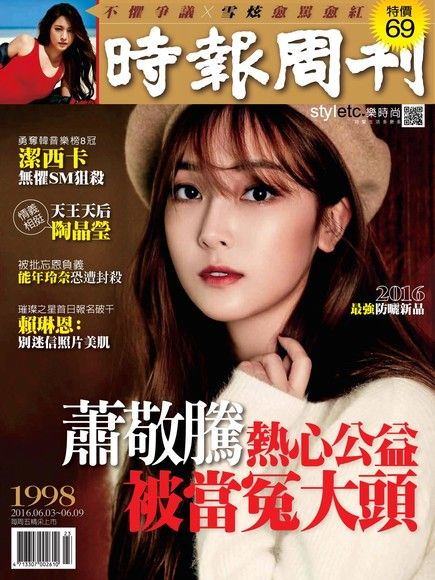 時報周刊 2016/06/03 第1998期 【娛樂時尚】