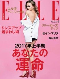 ELLE 2017年1月號 【日文版】