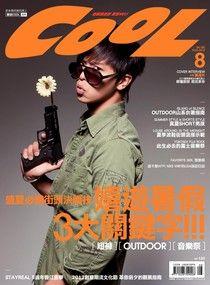 COOL流行酷報 08月號/2012 第180期