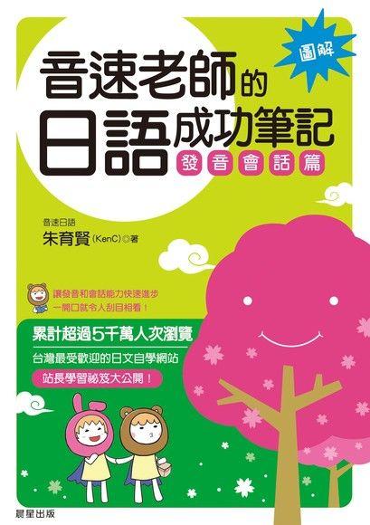 音速老師的日語成功筆記:發音會話篇【圖解版】