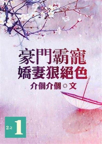 京創012豪門霸寵:嬌妻狠絕色(二之一)(限)