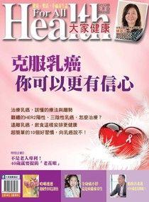 大家健康雜誌 05月號/2015 第337期
