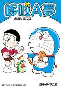 哆啦A夢 第0包 電子版