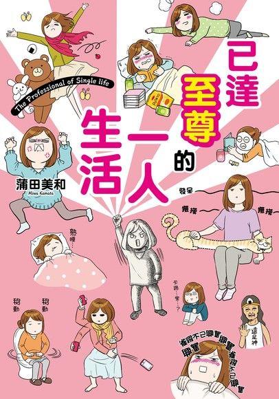 蒲田美和.一人生活系列1-4(套書)