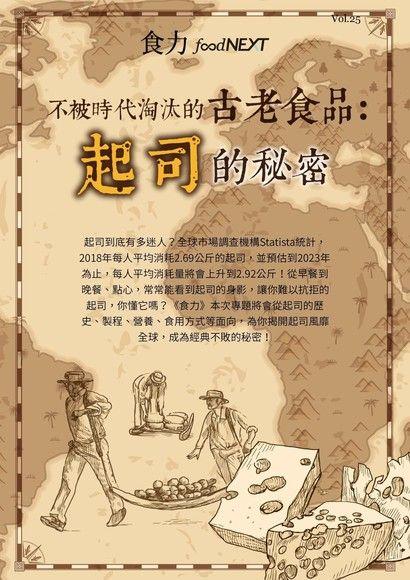 食力專題報導vol.25