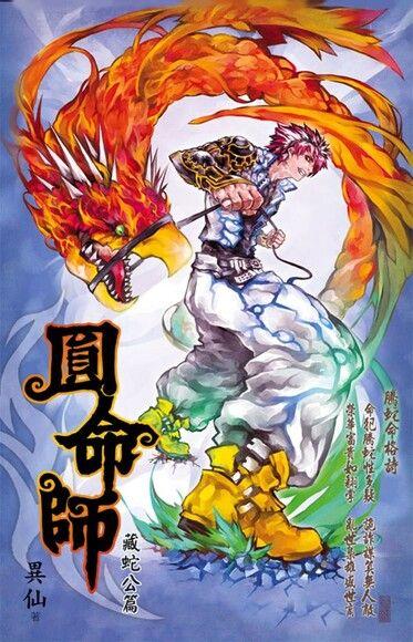 圓命師3:藏蛇公篇