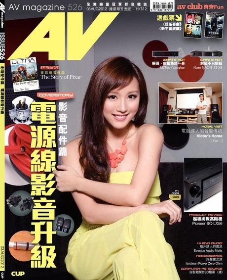 AV magazine周刊 526期