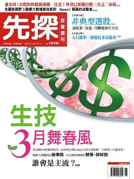 先探投資週刊 第1816期 2015/02/06