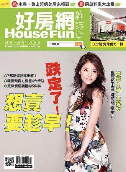 好房網雜誌 04月號/2015 第22期