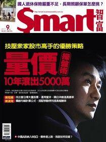 Smart 智富 09月號/2017 第229期