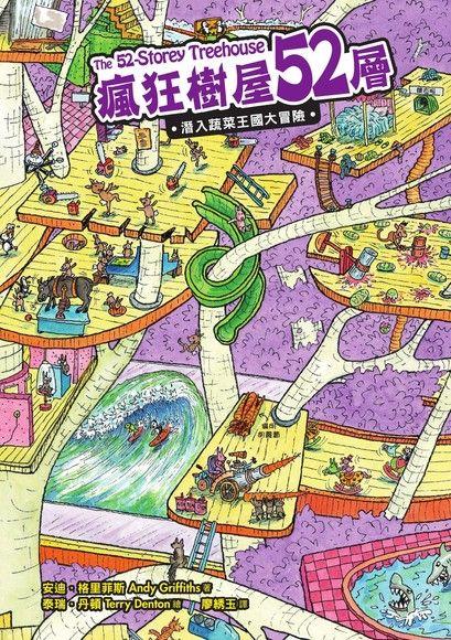 瘋狂樹屋52層:潛入蔬菜王國大冒險