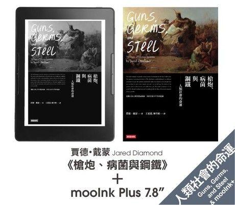 mooInk Plus + 《槍炮、病菌與鋼鐵》套組
