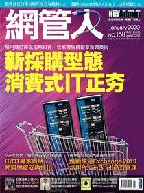 【电子书】網管人 01月號/2020 第168期