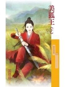 美狐王(下)