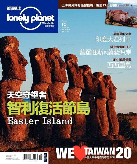 Lonely Planet 孤獨星球 08月號/2012年 第10期