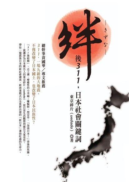 絆:311後,日本社會關鍵詞