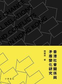 香港社會關係與矛盾變化研究