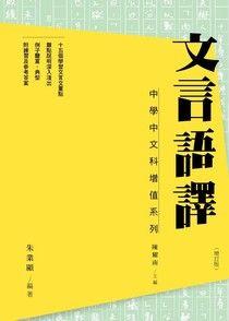 文言語譯(增訂版)