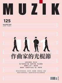 MUZIK古典樂刊 11月號/2017 第125期