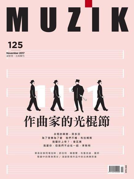 MUZIK古典樂刊 11月號2017 第125期