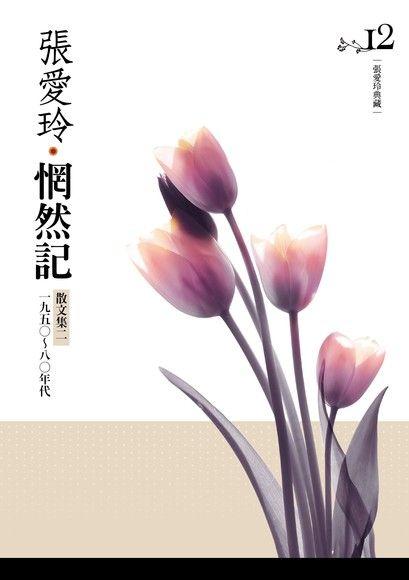 惘然記-散文集(2)1950-80年