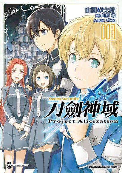 Sword Art Online刀劍神域 Project Alicization (3)(漫畫)