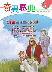 奇異恩典靈修月刊【繁體版】2019年05月號